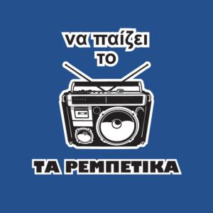 Na Paizei to Tranzistor ta Rempetika