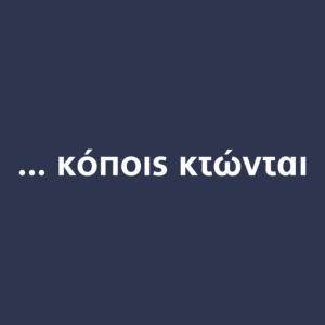 Kopois Ktontai