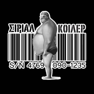 ΣΙΡΙΑΛ ΚΟΙΛΕΡ