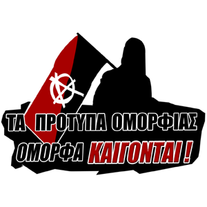 Επαναστατική Στάμπα Protupa Omorfias