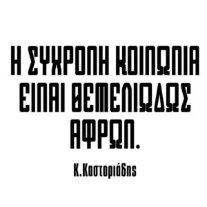 Kastoriadis Sigxroni Kinonia