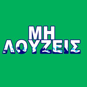 Min Louzeis
