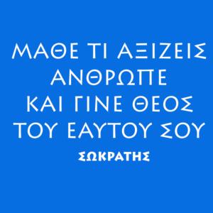 Sokratis Mathe Ti Aksizeis