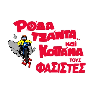 Roda Tsanta kai Kopana stous Fasistes
